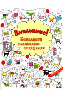 Внимание! Большая рисовалка-находилкаДругое<br>В этой книге тебя ждёт море красочных иллюстраций, увлекательных заданий найди и покажи и забавных лабиринтов! Играй, раскрашивай, находи сотни весёлых картинок - только не скучай!<br>Для детей младшего школьного возраста.<br>