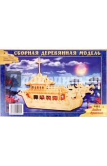 Лодка Дракона (Р 085)
