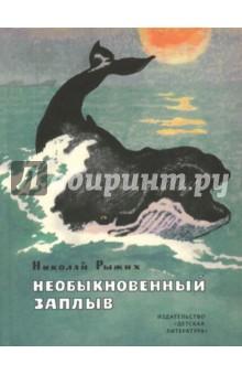 Необыкновенный заплывПроза для детей<br>В книгу вошли рассказы о рыбаках и о разных случаях в их морской жизни, а также рассказы о зверях и птицах, живущих на Камчатке, о млекопитающих и рыбах, которые водятся в морях ее омывающих.<br>Для младшего школьного возраста.<br>