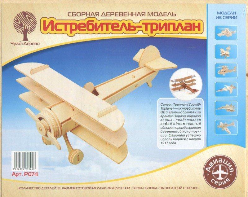 Иллюстрация 1 из 15 для Триплан | Лабиринт - игрушки. Источник: Лабиринт