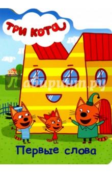 Первые словаЗнакомство с миром вокруг нас<br>Обучающие книги для малышей с любимыми героями мультфильма Три кота помогут ребёнку на первых этапах его развития. С озорными котятами Коржиком, Компотом и Карамелькой расти и учиться гораздо интереснее!<br>Для чтения взрослыми детям.<br>