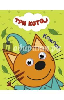 КомпотСказки и истории для малышей<br>Яркие и удобные мини-книжки с глазками о любимых котятах будут радовать детей не только дома, но и в поездках благодаря удобному формату.<br>Для чтения взрослыми детям.<br>