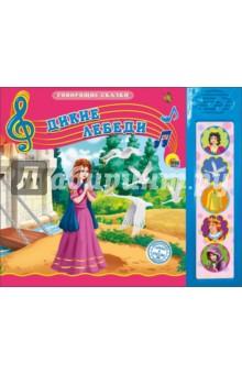 Дикие лебедиСказки и истории для малышей<br>Говорящие сказки - это серия увлекательных книг с музыкальным модулем на 5 кнопок. Маленькие дети их очень любят!<br>Стоит только нажать на специальную кнопку, и книга сама расскажет сказку малышу, пока тот занят просмотром красочных иллюстраций, расположенных на качественных картонных страницах. Интересные сказки, занимательные диалоги героев и песенки полюбившихся персонажей - все это вы найдете на страницах Говорящих сказок.<br>По мотивам сказки Г.Х.Андерсена.<br>