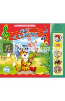Кот в сапогахСказки и истории для малышей<br>Говорящие сказки - это серия увлекательных книг с музыкальным модулем на 5 кнопок. Маленькие дети их очень любят!<br>Стоит только нажать на специальную кнопку, и книга сама расскажет сказку малышу, пока тот занят просмотром красочных иллюстраций, расположенных на качественных картонных страницах. Интересные сказки, занимательные диалоги героев и песенки полюбившихся персонажей - все это вы найдете на страницах Говорящих сказок.<br>По мотивам сказки Ш.Перро.<br>