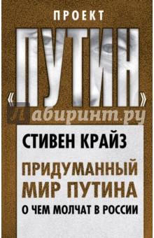 Придуманный мир Путина. О чем молчат в РоссииПолитика<br>Стивен Крайз - российско-американский журналист, публицист и писатель. В России недавно выходила его книга АнтиСтариков. Кризис, как это делается, в которой он полемизирует с небезызвестным Николаем Стариковым. <br>В своей новой книге Стивен Крайз утверждает, что Владимир Путин живет в придуманном мире, который далек от реальности. Для доказательства этого автор приводит факты, о которых мало говорят или вовсе умалчивают в России: о действительном отношении к Путину президента США Дональда Трампа, председателя КНР Си Цзиньпина, лидеров ближневосточных стран и Турции. <br>Кроме того, С. Крайз приводит эксклюзивный материал о странных договорах, заключенных Россией в последнее время, - они прямо противоречат ее национальным интересам, - и столь же странных шагах Путина на международной арене. По мнению Крайза, это также следствие иллюзорного восприятия действительности российским президентом, в чем Путина поддерживает фабрика грез кремлевских пропагандистов.<br>