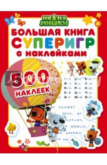 Большая книга суперигр с наклейкамиКроссворды и головоломки<br>Большая книга суперигр с наклейками - это 500 красочных стикеров, которые помогут ребёнку разгадывать головоломки, проходить лабиринты, отгадывать загадки. Игры с наклейками тренирует мышление и интеллект, мелкую моторику, зрительное восприятие и координацию движений, пополняют словарный запас, расширяют кругозор. <br>Для дошкольного возраста.<br>