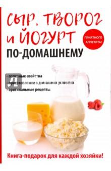 Сыр, творог и йогурт по-домашнемуБлюда из сыра и молочных продуктов<br>Каждый человек знает, что самыми полезными и вкусными продуктами являются те, которые приготовлены дома собственными руками. Не составляют исключения и сыр, йогурт и творог.<br>Благодаря нашей книге вы узнаете о полезных свойствах домашних продуктов, найдёте практические советы и рекомендации профессионалов, а также оригинальные и простые рецепты, которые порадуют вас и ваших близких.<br>Приятного аппетита!<br>