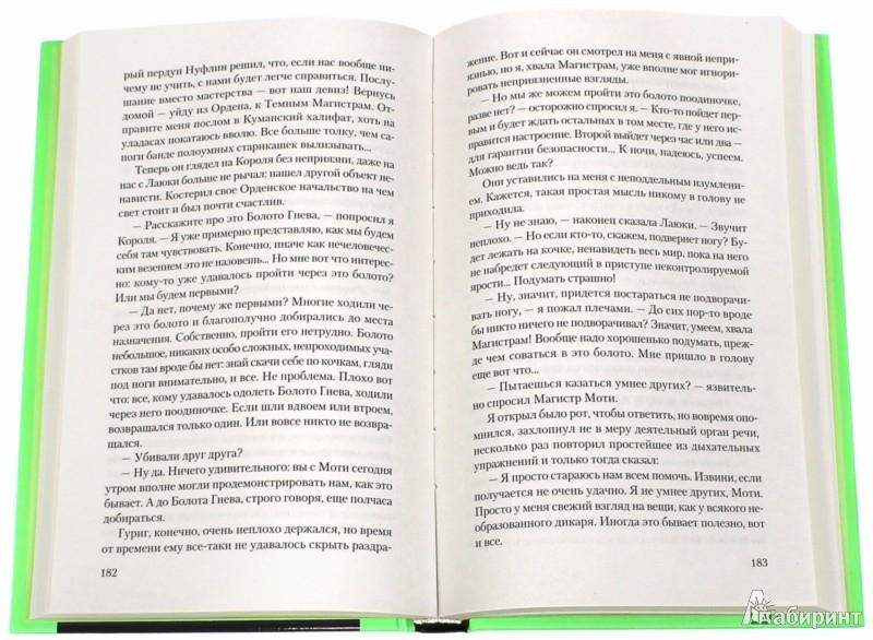 Иллюстрация 1 из 6 для Хроники Ехо 1. Чуб земли. Туланский детектив - Макс Фрай | Лабиринт - книги. Источник: Лабиринт