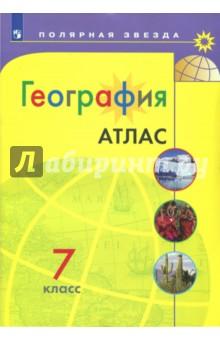 География. 7 класс. АтласАтласы и контурные карты по географии<br>Атлас по географии для 7-го класса.<br>