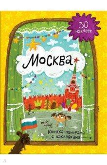 МоскваЗнакомство с миром вокруг нас<br>Развивающая книжка-панорамка это увлекательное путешествие для деток по столице нашей Родины - Москве. Изучайте достопримечательности, не выходя из дома, и открывайте множество интересных фактов. А закрепить полученные знания помогут яркие наклейки!<br>