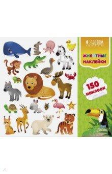 Наклейки в папке Животные (150 наклеек)Другое<br>Набор из 150 ярких наклеек с чудесными и загадочными лесными жителями, морскими обитателями, птицами и животными. Наклейки упакованы в удобную папку, что позволяет взять их с собой куда угодно. А сколько забавных игр можно придумать!<br>Материал: самоклеящаяся бумага.<br>Не рекомендовано для детей до 3 лет.<br>Изготовлено в России.<br>
