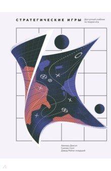 Стратегические игры. Доступный учебник по теории игрМатематические науки<br>О книге<br>Классический учебник по теории игр: четкие определения, вопросы, упражнения, глоссарий, доступное изложение.<br><br>Стратегическое мышление - это способность анализировать взаимодействие с другими людьми, тогда как они точно так же анализируют ту же ситуацию. Во время марафона ваши соперники могут срывать или поддерживать ваши попытки возглавить забег, в зависимости от того, что, по их мнению, больше отвечает их интересам. В теннисе ваш соперник пытается угадать, куда вы направите свою подачу или обводящий удар; в футболе тренер команды противника организует игру так, чтобы его команда предпринимала самые эффективные действия в ответ на организованную вами игру. Безусловно, вы должны учитывать то, что думает другой игрок, но он точно так же учитывает то, что думаете вы.<br><br>Теория игр - это наука о таком интерактивном принятии решений. Другими словами, теория игр - это наука о рациональном поведении в интерактивных ситуациях (то есть при наличии других игроков).<br><br>Это четвертое издание ставшего классическим учебника по теории игр, завоевавшего заслуженную популярность за наглядные примеры и упражнения, а также за доступное изложение, не требующее от читателей серьезной математической подготовки.<br><br>После изучения книги вы будете понимать общие принципы анализа стратегических взаимодействий, что поможет вам принимать взвешенные и рациональные решения в бизнесе и жизни.<br><br>Для кого эта книга<br>Для всех, кто хочет развить стратегическое мышление и научиться принимать обоснованные решения.<br><br>Для студентов, изучающих теорию игр.<br><br>Для всех интересующихся математикой и ее приложениями в бизнесе и жизни.<br><br>Об авторах<br>Авинаш Диксит -профессор Принстонского университета. Преподавал экономику в Массачусетском технологическом университете, в Беркли и в Оксфорде. Член американской академии искуств и наук и национальной академии наук Америки, член-корреспонед