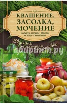 Квашение, засолка, мочение. Капуста, яблоки, арбузы, огурцы, помидорыКонсервирование. Домашние заготовки<br>Сохраните вкус лета! Идеи для вкусных и полезных заготовок на зиму! <br>Классические и оригинальные рецепты полезных заготовок из овощей, фруктов, зелени и грибов. Воспользовавшись ими, вы сохраните урожай и круглый год сможете угощать семью и гостей домашними разносолами. А еще - множество рецептов консервирования без использования уксуса.<br>Квашение: классическая квашеная капуста, помидоры с зеленью и чесноком, ароматные огурцы, пряные баклажаны, бочковые арбузы.<br>Засолка: пикантная цветная капуста, быстрые малосольные огурцы и помидоры, баклажаны с хреном, солёные рыжики.<br>Мочение: яблоки с черносливом, груши в медовом сиропе, сливы с душистыми травами.<br>Маринование без уксуса: огурцы в яблочном соке, помидоры с крыжовником, перец в томате, баклажаны в аджике.<br>Наполните свою кладовку заготовками, которые так приятно поставить на стол холодной зимой!<br>Составитель Кобец Анна Владимировна.<br>