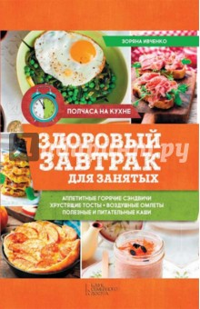 Здоровый завтрак для занятыхБыстрая кухня<br>С этой книгой вы сможете накрыть стол, достойный вас - чудесной и приветливой хозяйки, - всего за полчаса! Здесь вы найдете множество чудесных рецептов, для приготовления которых понадобятся самые обычные продукты и минимум времени, но результат превзойдет все ваши ожидания! Вкусные, приготовленные с любовью блюда вдохновят ваших родных и близких на самые необыкновенные достижения!<br>Самые вкусные и быстрые завтраки для занятых. Простые рецепты, великолепные иллюстрации, необыкновенные комбинации из самых обычных продуктов. Румяные вафли, пышные панкейки, аппетитные омлеты, горячие сэндвичи, фитнес-меню и блюда со всего мира!<br>