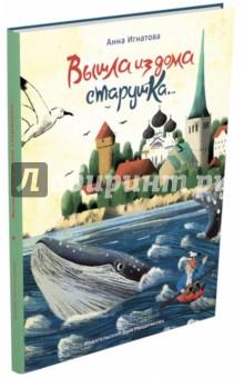 Вышла из дома старушка...Отечественная поэзия для детей<br>Обычный поход в гастроном за хлебом заканчивается для старушки кругосветным путешествием. Но ни шторм, ни пираты, ни огромный сухогруз не остановят старушку, если она что-то решила.<br>Вышла из дома старушка - замечательная история в стихах с красочными иллюстрациями Анны Кузиной.<br>Для младшего школьного возраста.<br><br>Книга издана в серии Такие вот истории, в которой выходят ранее не публиковавшиеся небольшие по объёму произведения современных писателей с иллюстрациями современных художников.<br><br>Автор: Анна Сергеевна Игнатова (р. 1973), детский писатель, поэт, педагог. Проживает в Санкт-Петербурге.<br><br>Художник: Анна Анатольевна Кузина (р. 1990), художник, иллюстратор детских книг.<br><br>Три причины для приобретения данной книги:<br>1. Книга ранее не издавалась, единственное издание на книжном рынке.<br>2. Иллюстрации созданы специально для данного издания.<br>3. Книга небольшая по объёму, подойдёт для самостоятельного чтения в начальной школе.<br>