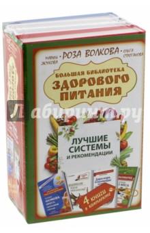 Большая библиотека здорового питания. Лучшие системы и рекомендацииОбщие сборники рецептов<br>В этом комплекте вы найдете четыре книги с рецептами восстановления здоровья. Вы узнаете, как вылечится без таблеток, как может оздоровить обычная еда и как быстро, и без хлопот, приготовить полезные блюда. Эти книги помогут вам быть здоровыми и активными в любом возрасте.<br>
