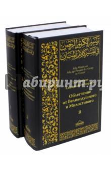 Толкование Священного Корана. В 2-х томахИслам<br>Книга шейха Абд ар-Рахмана бин Насира ас-Саади является одним из глубоко научных, широко распространенных и признанных исламской уммой толкований Священного Корана. Этот труд написан простым языком и потому доступен для самого широкого круга читателей.<br>