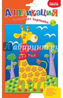 Блестящая картинка мини Жираф (3228)Аппликации<br>Блестящая картинка Жираф.<br>В комплекте: картонная основа с рисунком, самоклеящиеся блестящие детали из пластика.<br>Материал: картон, пластиковые детали. <br>Не рекомендовано детям младше 3-х лет. Содержит мелкие детали.<br>Для детей от 4-х лет. <br>Сделано в Китае.<br>