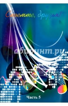 Споёмте, друзья! Популярные песни прошлых лет. Часть 5Ноты. Аккорды. Сборники песен<br>Споёмте, друзья! 05/2017.<br>Ежемесячный журнал для досуга.<br>Составитель: Шабатура Дмитрий Михайлович.<br>