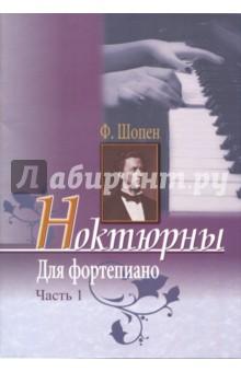 Ноктюрны для фортепиано. Часть 1Литература для музыкальных школ<br>Вашему вниманию предлагаются ноктюрны для фортепиано.<br>
