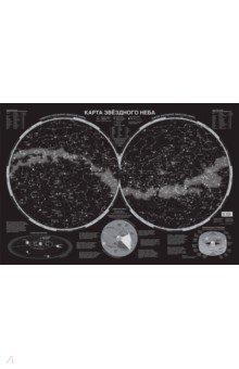 Карта звёздного неба (светящаяся), А0Демонстрационные материалы<br>На этой необычной настенной карте с обрезными размерами 1170х7900 мм представлены северное и южное полушария небесной сферы. Так ночное небо с мерцающими на нём галактиками, туманностями и звёздными скоплениями выглядит с Северного и Южного полюсов Земли.  <br>Наиболее яркие звёзды, формирующие созвездия, покрыты флуоресцентной краской и, заряжаясь при солнечном или электрическом свете,  в темноте мерцают, создавая полную иллюзию звёздного неба.<br>Звёзды на карте ранжированы по видимой звёздной величине. Даны названия самых ярких звёзд и условные очертания всех 88 созвездий. Приведены краткие сведения о Солнечной системе, небесной сфере, звёздных координатах, эклиптике и зодиакальном круге. Карта может быть рекомендована всем, кто интересуется астрономией и любит романтику. Карта звёздного неба упакована в прозрачный тубус (пакет с объёмным дном и еврослотом) из мягкого пластика. Размеры тубуса: длина 800 мм, диаметр 50 мм.<br>