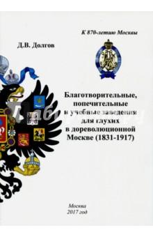 Благотворительные, попечительные и учебные заведения для глухих в дореволюционной Москве (1831-1917)