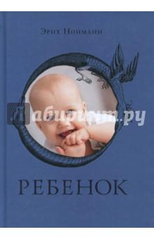 РебенокКлассическая и профессиональная психология<br>Последнее исследование легендарного юнгианского аналитика Эриха Нойманна, посвященное исследованию ранних стадий развития и формирования сознания с точки зрения глубинной психологии.<br>