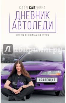 Дневник автоледи. Советы женщинам за рулемЭкзамены в ГИБДД<br>Катя Каренина - единственная в России девушка-инструктор по контр-аварийному вождению, телерадиоведущая, актриса, основатель собственной академии вождения CARenina.<br>Она с 14 лет водит автомобиль, и знает о машинах намного больше мужчин. Она ломает вес стереотипы о женщинах за рулем!<br>Катя Каренина поделится с вами своей историей и опытом вождение, расскажет о многих лайфхаках и о преодолении страхов.<br>А так же Катя Каренина поделится звездными секретами многих авто-леди страны, которые они доверили только ей.<br>Очень полезная книга для каждой женщины, что уже давно за рулем или только собирается научиться водить!<br>