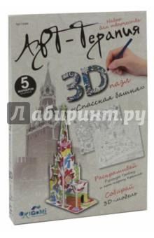3D-пазл для раскрашивания Спасская башня (03084)Объемные пазлы<br>Пазл 3Д для раскрашивания в стиле Арт-терапия Спасская башня. В наборе: детали для сборки модели, 5 маркеров.  Упаковка - картонный конверт с еврододвесом.<br>Изготовлено из картона, полимерных материалов.<br>Изготовлено в Китае.<br>