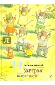 14 лесных мышей. ЗавтракСказки зарубежных писателей<br>Самокат выпускает первые 3 книги из большой и удивительно красивой серии японского художника Кадзуо Ивамура.<br>Это очень популярная в Японии (и не только) серия о красоте повседневности и о жизни трех поколений мышиного семейства: бабушка, дедушка, мама, папа и еще десяток мышат. Всего несколько слов - и тысячи деталей на каждой странице. Мыши живут в лесу, и вместе с ними мы видим мельчайшие подробности окружающего мира - росинки, травинки, красоту утренних лучей и осенних листьев.<br>В одной из первых книг серии - 14 лесных мышей. Завтрак - все члены семьи просыпаются утром, кто раньше, кто позже. У всех есть свои привычные дел и роли: шестеро мышат отправляются за свежей земляникой, мама, бабушка и две старших дочки пекут пирожки. Папа, дедушка и два мышонка варят грибной суп. И вот, стол полон вкусных угощений, можно позавтракать и начинать новый, полный событий день!<br>В книге Переезд мышки ищут новый домик: пробираются через преграды и опасности по лесу, обживаются в новом жилище, строят мостик и водопровод и, конечно, отмечают переезд.<br>Спокойно и уютно в новом домике, и удивительным светом сияет свечка на столе.<br>Ну а Зимний день полон приключений, катаний с горки, свежести и домашнего уюта и тепла!<br>Книги Ивамура напоминают миниатюрные кукольные домики, в которых хочется рассмотреть и потрогать каждую деталь, и каждое маленькое событие наполнено истинно японской философией и любованием жизнью в каждом ее моменте.<br>Для младшего школьного возраста.<br>