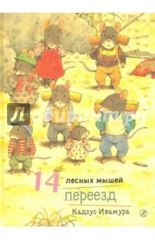 14 лесных мышей. ПереездСказки зарубежных писателей<br>Самокат выпускает первые 3 книги из большой и удивительно красивой серии японского художника Кадзуо Ивамура.<br>Это очень популярная в Японии (и не только) серия о красоте повседневности и о жизни трех поколений мышиного семейства: бабушка, дедушка, мама, папа и еще десяток мышат. Всего несколько слов - и тысячи деталей на каждой странице. Мыши живут в лесу, и вместе с ними мы видим мельчайшие подробности окружающего мира - росинки, травинки, красоту утренних лучей и осенних листьев.<br>В одной из первых книг серии - 14 лесных мышей. Завтрак - все члены семьи просыпаются утром, кто раньше, кто позже. У всех есть свои привычные дел и роли: шестеро мышат отправляются за свежей земляникой, мама, бабушка и две старших дочки пекут пирожки. Папа, дедушка и два мышонка варят грибной суп. И вот, стол полон вкусных угощений, можно позавтракать и начинать новый, полный событий день!<br>В книге Переезд мышки ищут новый домик: пробираются через преграды и опасности по лесу, обживаются в новом жилище, строят мостик и водопровод и, конечно, отмечают переезд.<br>Спокойно и уютно в новом домике, и удивительным светом сияет свечка на столе.<br>Ну а Зимний день полон приключений, катаний с горки, свежести и домашнего уюта и тепла!<br>Книги Ивамура напоминают миниатюрные кукольные домики, в которых хочется рассмотреть и потрогать каждую деталь, и каждое маленькое событие наполнено истинно японской философией и любованием жизнью в каждом ее моменте.<br>Для младшего школьного возраста.<br>