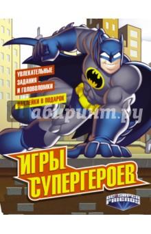 Игры супергероев (с наклейками)Кроссворды и головоломки<br>Хочешь почувствовать себя сильным, как Супермен; неуловимым, как Бэтмен; ловким, как Робин? Тогда эта книга с заданиями для тебя. Ведь в ней собраны головоломки, которые под силу только настоящим супергероям. Увлекательные игры и задачки ждут тебя. Обещаем, скучно не будет!<br>Для младшего школьного возраста.<br>