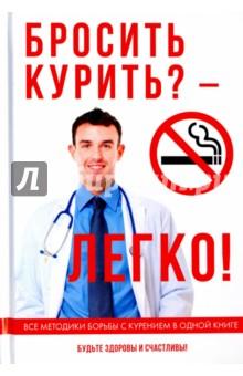 Бросить курить? - Легко!Популярная психология<br>Курение - совсем не безобидное занятие, оно наносит огромный вред здоровью, а значит сокращает продолжительность жизни, но бросить эту вредную привычку под силу далеко не каждому.<br>В нашей книге собраны самые разнообразные методики избавления человека от никотиновой зависимости, которые существуют в современном мире и являются действительно результативными.<br>Бросить курить - это просто!<br>