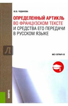 Определенный артикль во французском тексте и средства его передачи в русском языке
