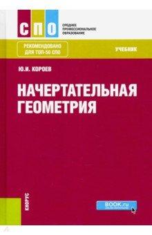 Начертательная геометрия (СПО). Учебник