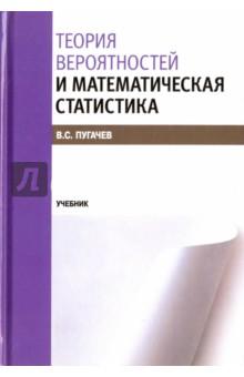 Теория вероятностей и математическая статистика. УчебникМатематические науки<br>В книге изложены основы теории вероятностей и математической статистики. В первых пяти главах дается достаточно строгое изложение основ теории вероятностей в рамках конечномерных случайных величин на основе традиционных курсов математического анализа и линейной алгебры. В последующих пяти главах изложены основы математической статистики: точечное и интервальное оценивание параметров распределений, плотностей и функций распределения, общая теория оценок, метод стохастических аппроксимаций, методы построения статистических моделей.<br>Для студентов и аспирантов факультетов прикладной математики вузов и для инженеров.<br>