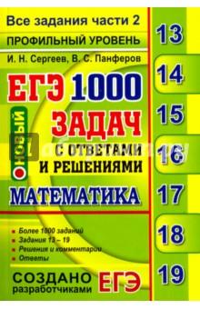 ЕГЭ Математика 1000 задач с ответами и решениями. Все задания части 2. Профильный уровеньЕГЭ по математике<br>Задания части 2 по математике, не вошедшие в открытый банк заданий. Сборник содержит более 1000 заданий части 2 Единого государственного экзамена по математике. Книга позволит подготовиться к любому прототипу из заданий 13-19. В сборнике приведены ответы ко всем заданиям, а также решения части задач из всех прототипов части 2. Пособие будет полезно учителям, учащимся старших классов, их родителям, а также методистам и членам приемных комиссий.<br>