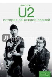 U2. История за каждой песнейМузыка<br>Удивительные истории, которые стоят за каждой песней знаменитой рок-группы, не оставят равнодушным ни одного читателя, а фанаты найдут много интересного из интервью музыкантов и близких к ним людей. Книга охватывает весь классический период группы U2 с выхода их первого альбома Boy в 1980-м и до альбома No Line On The Horizon.<br>