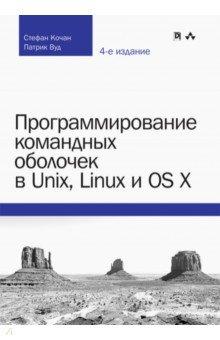 Программирование командных оболочек в Unix, Linux и OS XОперационные системы и утилиты для ПК<br>Это полностью обновленное издание классического пособия по программированию командных оболочек в системах Unix. Следуя методике изложения материала, принятой в первоначальном издании, авторы книги уделили основное внимание стандартной оболочке POSIX, поясняя особенности разработки полезных программ в этой удобной среде, чтобы извлечь максимальную пользу из потенциала, заложенного в основу Unix и подобных ей операционных систем.<br>После краткого обзора команд Unix в книге подробно рассматривается поэтапный процесс создания программ или сценариев оболочки, их отладки и особенностей их работы в среде оболочки. Все основные средства оболочки поясняются на многих практических примерах, что упрощает написание сценариев оболочки для конкретного применения. В книге описываются также основные средства оболочек Korn и Bash.<br>Книга позволяет научиться:<br>- Выгодно пользоваться многими утилитами, предоставляемыми системой Unix.<br>- Писать эффективные сценарии оболочки.<br>- Употреблять встроенные в оболочку конструкции для выбора вариантов и организации циклов.<br>- Применять эффективные механизмы заключения в кавычки.<br>- Извлекать максимальную пользу из встроенной в оболочку предыстории команд и средств их редактирования.<br>- Пользоваться регулярными выражениями в командах Unix.<br>- Выгодно пользоваться специальными средствами оболочек Korn и Bash.<br>- Выявлять основные отличия версий языка оболочки.<br>- Регулировать порядок реакции системы Unix на действия пользователя.<br>- Настраивать среду оболочки.<br>- Пользоваться функциями.<br>- Отлаживать программы и сценарии оболочки.<br>Самая лучшая и действительно классическая книга для обучения программированию командных оболочек.<br>Dr. Dobb s Journal.<br>4-е издание.<br>