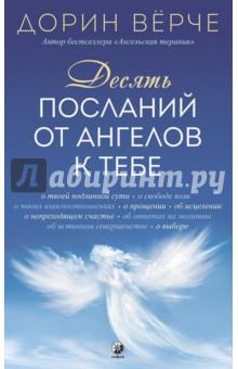 Десять посланий от ангелов к тебеЭзотерические знания<br>Существование ангелов признают практически все духовные традиции мира. Само слово ангел означает посланник Бога. Ангелы могут помогать наставлением и вдохновением каждому человеку, независимо от его религиозной принадлежности, но не все готовы их слушать и слышать. Дорин Вёрче, ясновидящая с детства, умеет слышать ангелов и записывать их слова. В этой книге она собрала десять мудрых посланий от ангелов лично к вам! Они затрагивают такие вопросы, как двойственность и недвойственность, ваше истинное Я и эго, свобода воли, цель взаимоотношений, исцеление, духовное развитие, удовлетворение физических потребностей и многие другие. Книгу также можно использовать как оракул, открывая ее наугад для получения ангельского наставления.<br>