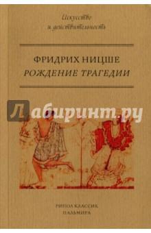 Рождение трагедии, или Эллинство и пессимизмЗападная философия<br>В издании представлена первая работа Ф. Ницше, написанная в 1872 году. В ней закладываются основы его оригинальной философии. Ключевая идея этой работы заключается в двойственной - аполлонической и дионисийской - природе искусства.<br>