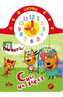 Три кота. Сны на заказДемонстрационные материалы<br>Серия Часики - это познавательные книги с красочными циферблатом и двигающимися стрелками. С их помощью ваш малыш узнает, что показывают длинная и короткая стрелки, научится определять время по часам, сам сможет выставлять время.<br>Для чтения зврослыми детям.<br>