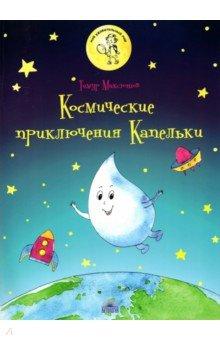 Космические приключения КапелькиЧеловек. Земля. Вселенная<br>Книга входит в серию детской познавательной литературы Мой удивительный мир. Почему день сменяет ночь? Кто самая лучшая подружка Земли? Что быстрее всего на свете? Храбрая и любознательная Капелька узнает это и многое другое. А ещё она побывает на самом настоящем космическом корабле, подружится со звёздными путешественниками и полюбуется нашей планетой с невообразимой высоты. Читайте о новых приключениях Капельки, теперь в Космосе! Познавательная сказка написана по принципу Развлекая - развивай! Она станет ещё одной ступенькой к познанию ребёнком окружающего мира. <br>Книга адресована детям от 5 лет.<br>