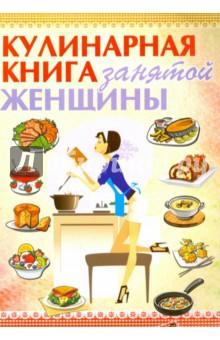Кулинарная книга занятой женщиныБыстрая кухня<br>В сутках всего 24 часа, а нужно столько всего успеть! <br>Из этой уникальной книги узнаете:<br>* как рационально использовать время, отведенное на готовку<br>* что стоит сделать в выходные, чтобы в будни не пришлось долго стоять у плиты <br>* блюда быстрого приготовления как для ежедневного меню, так и на праздничный стол<br>* какие продукты не требуют длительной термической обработки <br>* рецепты теста, замес которого займет всего лишь 10 минут<br>Мы подобрали самые быстрые в приготовлении блюда: салаты и закуски, супчики и горячее, выпечку и десерты. <br>Приготовление каждого блюда потребует от вас минимум усилий! <br>Отличный подарок для любой хозяйки: подруги, мамы, бабушки, сестры!<br>