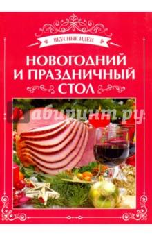Новогодний и праздничный столОбщие сборники рецептов<br>Каждая хозяйка перед новогодними праздниками сталкивается с вопросом: что приготовить в праздничному столу. Эта книга поможет решить данную проблему.<br>В сборник вошли рецепты: салатов и закусок, горячих блюд, тортов и пирожных, праздничной выпечки, которая не только украсит стол, но и послужит прекрасным подарком к Рождеству, Новому году, Пасхе. <br>Каждый рецепт сопровождается фото с авторским вариантом оформления.<br>Фантазируйте и радуйте близких вкусными идеями!<br>Составитель: Щербо Г. П.<br>