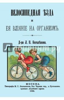 Велосипедная езда и ее влияние на организмДругие виды спорта<br>Репринт с издания Москва, 1895. Первая книга о пользе езды на велосипеде, с точки зрения медицины.<br>Книга изготовлена по технологии печать по требованию. Тираж 30 экз.<br>