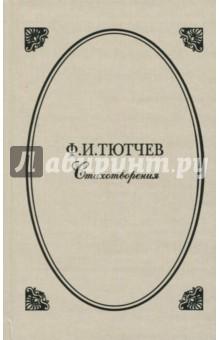 СтихотворенияКлассическая отечественная поэзия<br>В книге избранных стихотворений Ф.И. Тютчева два раздела. В первом - лирика, составляющая драгоценные страницы русской классической поэзии, во втором - политические стихотворения, в которых поэт и мыслитель откликался на исторические события, на злобу дня.<br>