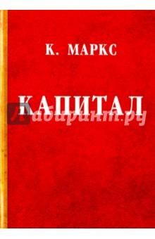 КапиталЭкономика<br>Карл Маркс - философ, социолог, экономист и общественный деятель. Труды Карла Маркса, главный из которых Капитал, сформировали в философии диалектический и исторический материализм, в экономике - теорию прибавочной стоимости, в политике - теорию классовой борьбы. Благодаря Капиталу возникла идейная платформа социалистического и коммунистического движения, возникло само понятие марксизм. Без преувеличения можно смело утверждать, что Карл Маркс повернул экономическую эволюцию цивилизации, стал идеологом революций - массовых, кровопролитных, братоубийственных. Впервые в нашей цивилизации философ смог так повлиять на историю развития человечества.<br>