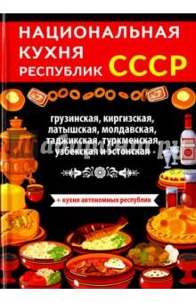 Национальная кухня республик СССРНациональные кухни<br>Каждая национальная кухня имеет свои характерные черты, в каждой есть свои незабываемые блюда, которые, один раз попробовав, вы не забудете никогда!<br>В нашей книге собраны лучшие рецепты бывших республик СССР, среди которых вы сможете найти блюда грузинской, киргизской, латышской, молдавской, таджикской, туркменской, узбекской, эстонской и других кухонь!<br>Приятного аппетита!<br>