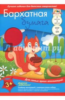 Бумага цветная бархатная Белочка (7 листов, 7 цветов) (С0199-06)Бумага цветная бархатная<br>Бумага цветная бархатная.<br>Набор для детского творчества. <br>Формат: А4.<br>7 листов, 7 цветов. <br>Сделано в России.<br>